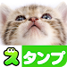 Cat Stickers Free