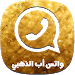 Download الواتـس أب بلس الذهبي | الإصدار الجديد APK