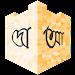 দোআ ও যিকির (হিসনুল মুসলিম)