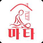 Download 마타 - 집에서 받는 편안한 출장홈타이 출장마사지 APK