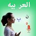 Download Arabic Speech to Text - Arabic voice typing app APK