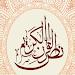 Download Quran Karim Text APK