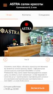 Download Astra салон красоты APK