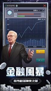 Download 金融教父 APK