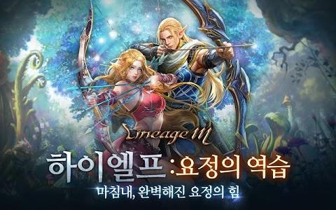 Download 리니지M(12) APK