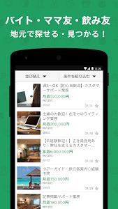 Download 地元でゆずりあい ジモティー 掲載料0円手数料0円!無料で、ラクに、すぐに処分できる掲示板 APK